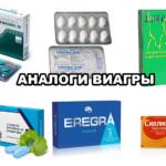 Российские лучшие дешевые аналоги виагры для мужчин