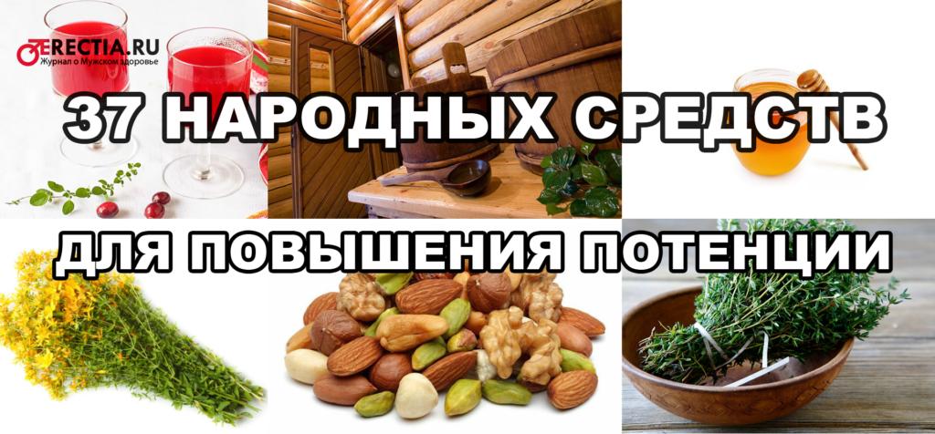Восстановить потенцию народный рецепт thumbnail