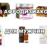 Афродизиаки для мужчин: эфирные масла, продукты, препараты из аптеки, списки каплей