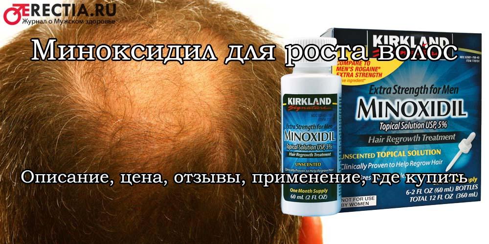 Миноксидил для мужчин и женщин: цены, применение, показания, инструкция, где купить, отзывы