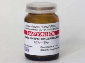 Нитроглицериновая мазь для потенции
