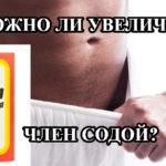 Можно ли увеличить член содой в домашних условиях