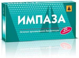 Импаза - эффективный препарат для лечения импотенции