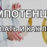 Лечение импотенции - препараты и средства, лечение в домашних условиях народными средствами