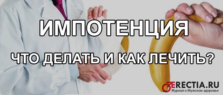Какие препараты эффективны при импотенции