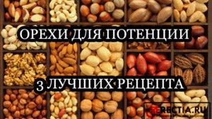 Орехи для потенции - какие выбрать