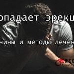 Пропадает эрекция у мужчины во время полового акта - что делать, причины и лечение