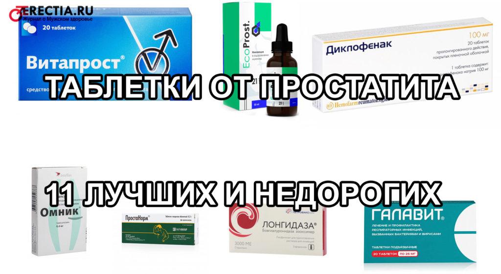 Лучшие и недорогие таблетки от простатита - какие купить?