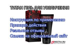Титан гель для мужчины - инструкция, реальные отзывы, где купить (ссылка на официальный сайт)