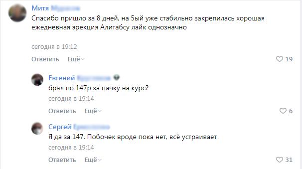 Алитабс для потенции - реальные отзывы из vkontakte