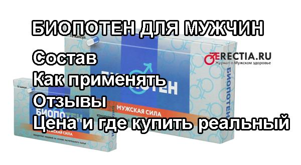 Биопотен - препарат для мужчин, отзывы, цена, где купить, как применять, развод или правда
