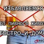 Пивной живот как убрать быстро и дома